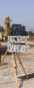 必威betway工程建设